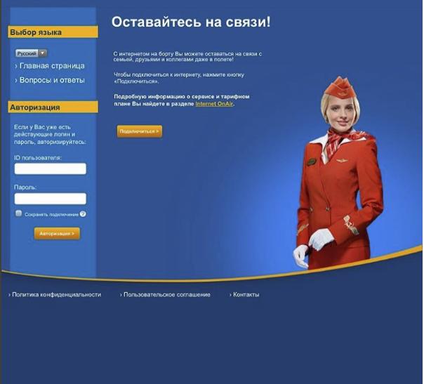 Aeriflot